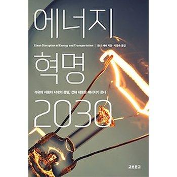 에너지 혁명 2030  - 석유와 자동차 시대의 종말, 전혀 새로운 에너지가 온다
