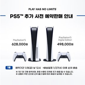 [1월 27일부터 순차 배송] PlayStation®5 Digital Edition