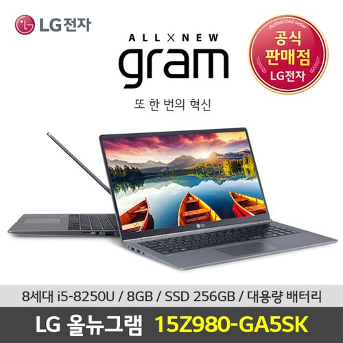 노트북 그램 15Z980-GA5SK (i5-8250U 3.4GHz / 8GB / SSD 256GB / Full HD / Win 10)