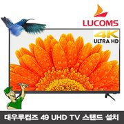 49형 UHD LED TV LUCOMS T4900CU_기사방문설치
