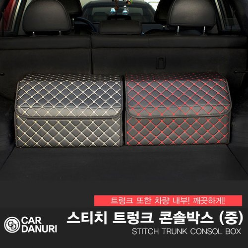 17bcd6d304c 스티치 자동차트렁크정리함 (중)