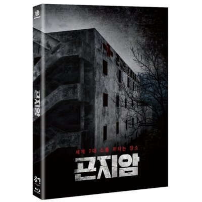 곤지암 (1 Disc) [블루레이] / Gonjiam: Haunted Asylum (1 Disc) [Blu-Ray]