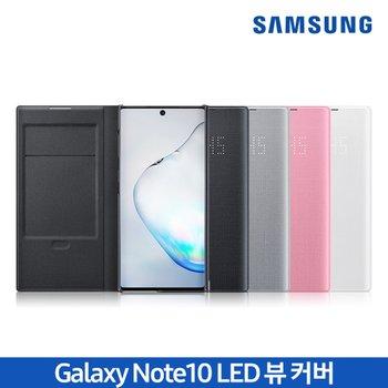 [정품]삼성전자 갤럭시노트10 LED 뷰 커버케이스 / EF-NN970