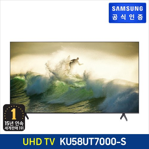 삼성 Crystal UHD TV [KU58UT7000FXKR]