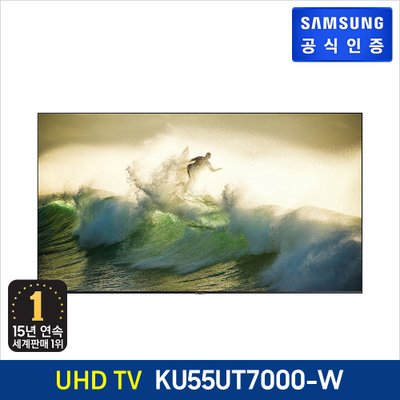Crystal UHD TV [KU55UT7000-W] (일반벽걸이형) ☆