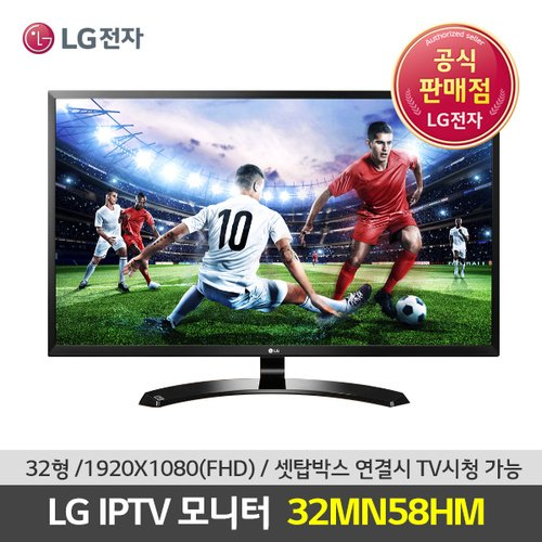[S][LG] 32MN58HM (32형 / IPS패널 / 16:9 / Full HD 1920 x 1080 / 1200:1 / 8ms)