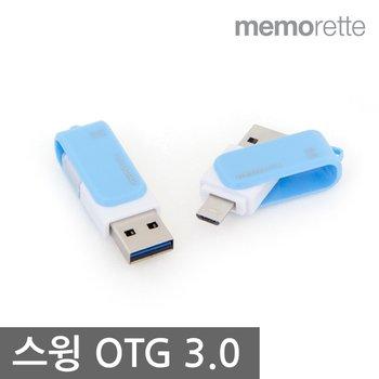 [메모렛] 속도빠른 3.0 스윙 Swing 16G 32G 64G OTG USB메모리