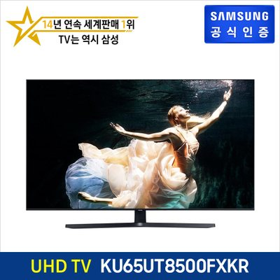 Crystal UHD TV [KU65UT8500FXKR] (스탠드형)