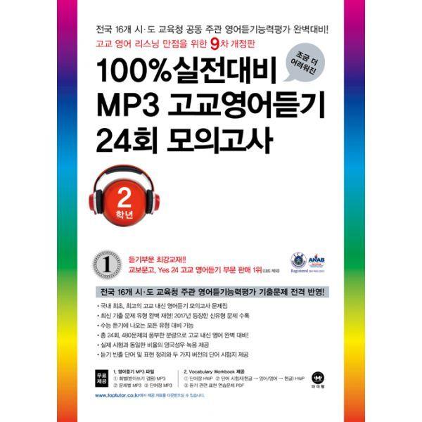 100 실전대비 Mp3 고교영어듣기 24회 모의고사 2학년 9차