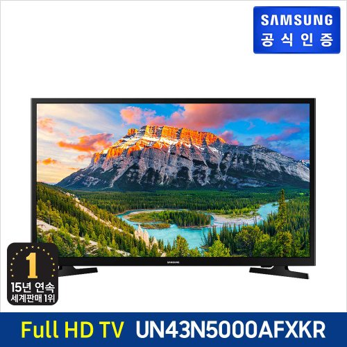 삼성 Full HD TV UN43N5000AFXKR