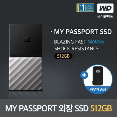 [WD]WD My Passport SSD 512GB/외장SSD/WD외장하드