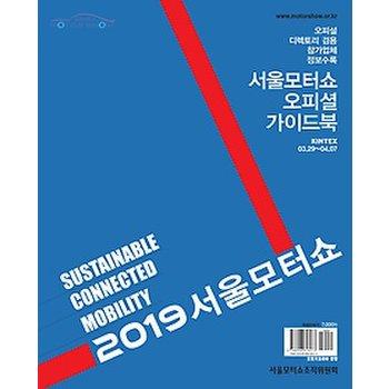 2019 서울모터쇼 오피셜 가이드북  - 디렉토리 겸용 참가업체 정보수록 9788996618973