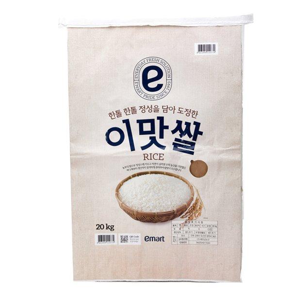 [2018년산/의성군농협]이마트 이맛쌀 20kg