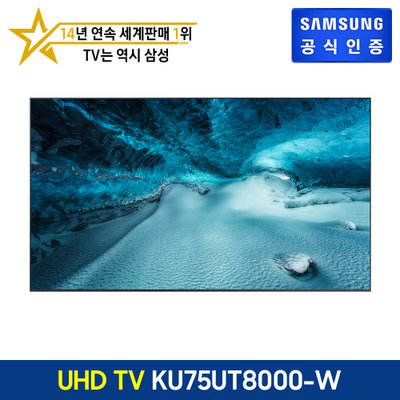 Crystal UHD TV [KU75UT8000-W] (일반벽걸이형)