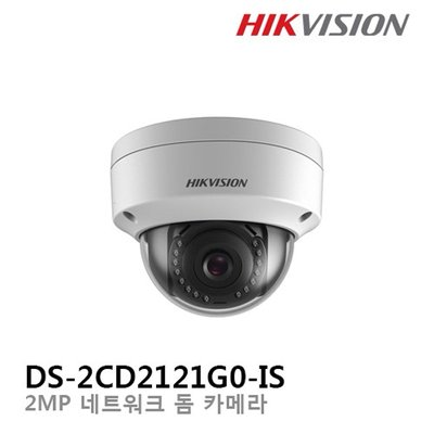 HIKVISION DS-2CD2121G0-IS(4mm) 2MP IP 실내형 돔 카메라 [200만 화소]