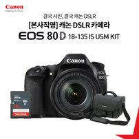 [본사직영] EOS 80D 18-135 IS USM KIT + BAG 3070 + 16G
