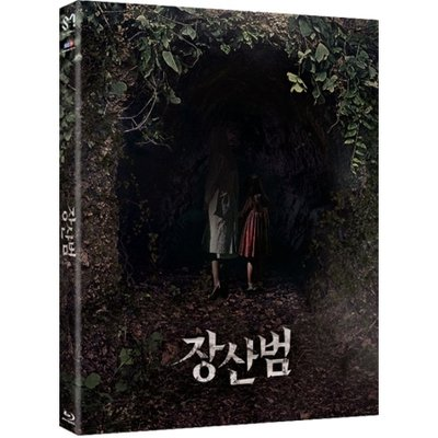 장산범 (1 Disc) [블루레이] / The Mimic (1 Disc) [Blu-Ray]