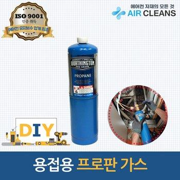 (에어클린스) 에어컨 DIY자재 용접용 프로판 가스