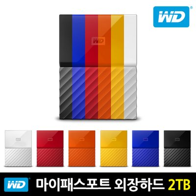 WD My Passport 2TB 외장하드