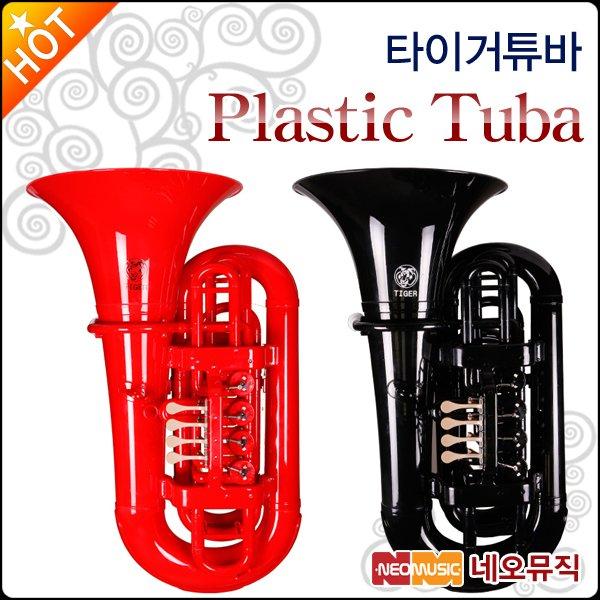 tiger plastic tuba