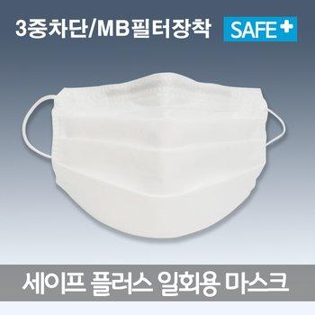 (당일출고)KC인증 세이프 안심플러스(3중차단 MB필터사용) 고성능  일회용 마스크(50매)