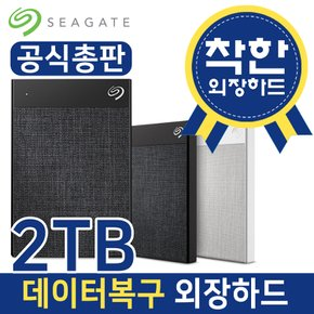 씨게이트 SEAGATE ULTRA TOUCH + Rescue 2TB 블랙