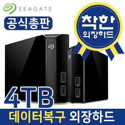 씨게이트 Backup Plus Desktop Hub 4TB 외장하드