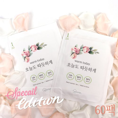 Special Edition 국내생산 붙이는 핫팩 50g 60팩