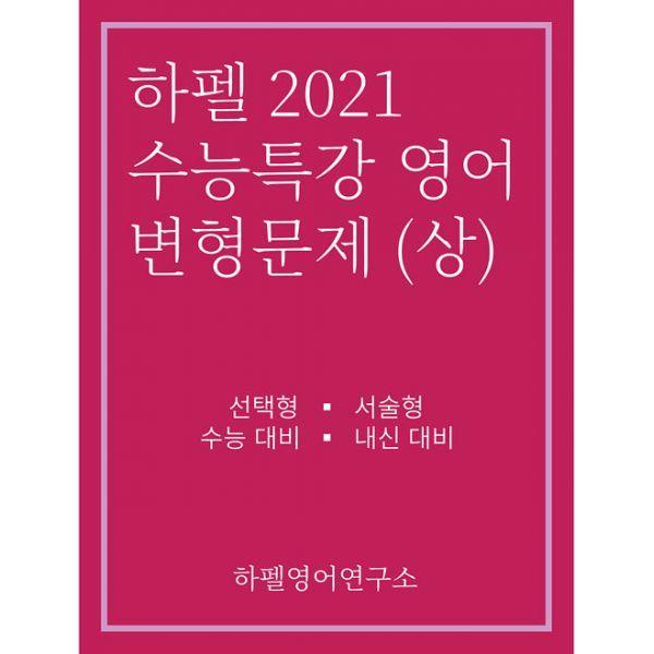 """͕˜íŽ 2021 ̈˜ëŠ¥íŠ¹ê°• ̘ì–´ ˳€í˜•ë¬¸ìœ ̃ 2020년 ̋ì""""¸ê³""""적 ̇¼í•'포털 Ssg Com"""