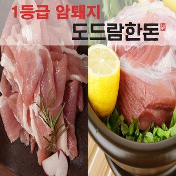 [도드람한돈][도드람포크] 1등급 암퇘지 뒷다리 다짐육/불고기용, 뒷사태 보쌈용 500g(택1)