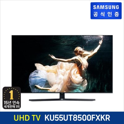 Crystal UHD TV [KU55UT8500FXKR] (스탠드형)