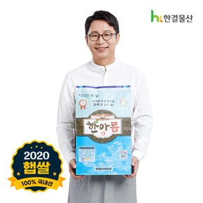 [Hangyolmulsan] 20kg of Hana-reum rice containing the sweat and sincerity of the new rice farmers in 2020