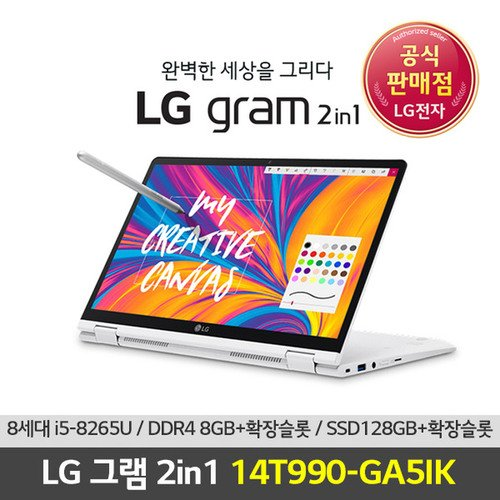 노트북 그램 14T990-GA5IK (i5-8265U 3.9GHz / 8GB / SSD 128GB / Full HD / Win 10)