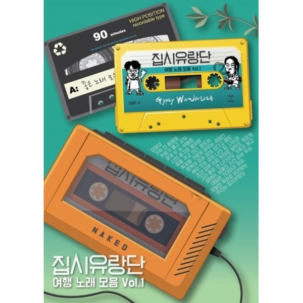 집시유랑단 - 여행노래모음 Vol.1 / Gypsy Wonderlust - Traveling Song Vol.1