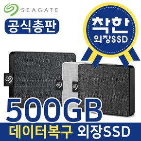 씨게이트 외장SSD One Touch SSD+Rescue BK 500GB