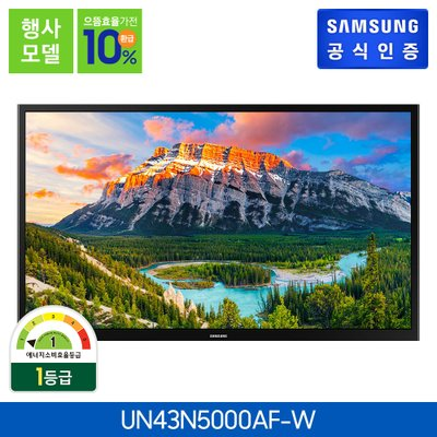 FULL HD TV [UN43N5000AFXKR] 벽걸이형