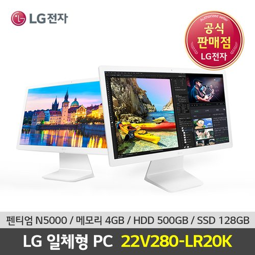 일체형PC 22V280-LR20K (인텔 펜티엄 N5000 1.1GHz / 4GB / 500GB / FULL HD IPS / Win 10)