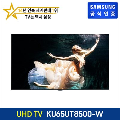 Crystal UHD TV [KU65UT8500-W] (일반벽걸이형)