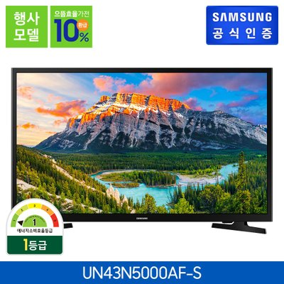 FULL HD TV [UN43N5000AFXKR] 스탠드형