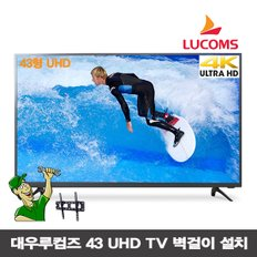43형 UHD LED TV LUCOMS T4304CU_벽걸이설치
