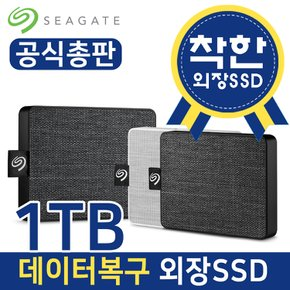 씨게이트 외장SSD One Touch SSD+Rescue BK 1TB