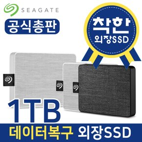 씨게이트 외장SSD One Touch SSD+Rescue WH 1TB