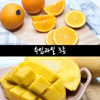 [수입과일] 고당도 퓨어스펙 블랙라벨 오렌지 2종, 태국산 수입망고 1종