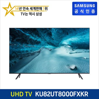 Crystal UHD TV [KU82UT8000FXKR] (스탠드형)