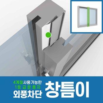 [창틈이]♥[창틈이 기획] 창문 문풍지 12m + 풍지판 50cm / 외풍,소음,날벌레 유입차단