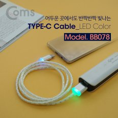 USB 3.1(Type C) 케이블(LED Color) BB078