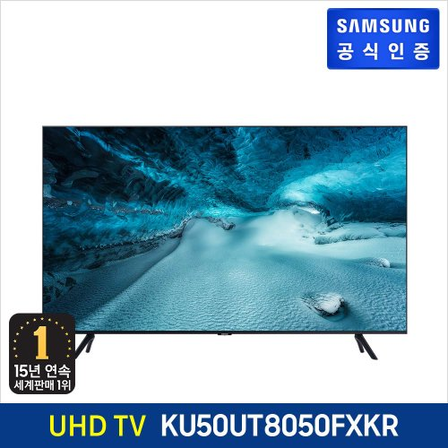 삼성 Crystal UHD TV [KU50UT8050FXKR] (스탠드형)