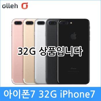 [할부폰][KT 기기변경][아이폰7 32G][요금제자유/추천상품 IPHONE7