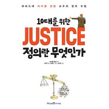 [아이세움] 10대를 위한 JUSTICE 정의란 무엇인가 9788937886966