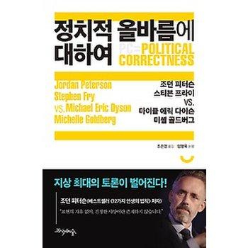 정치적 올바름에 대하여  - 조던 피터슨, 스티븐 프라이 VS. 마이클 에릭, 다이슨 미셸 골드버그 9791189336073